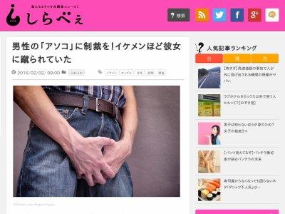 イケメン 金的 股間 アソコ 蹴りに関連した画像-02