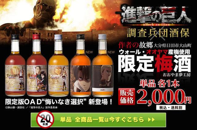 news_xlarge_shingeki_umeshu2_3