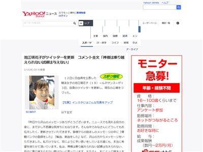 池江選手 安藤優子 神様は乗り越えられない試練は与えないに関連した画像-02