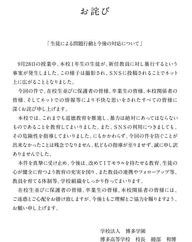 博多 暴行 教師 SNS 謝罪に関連した画像-03