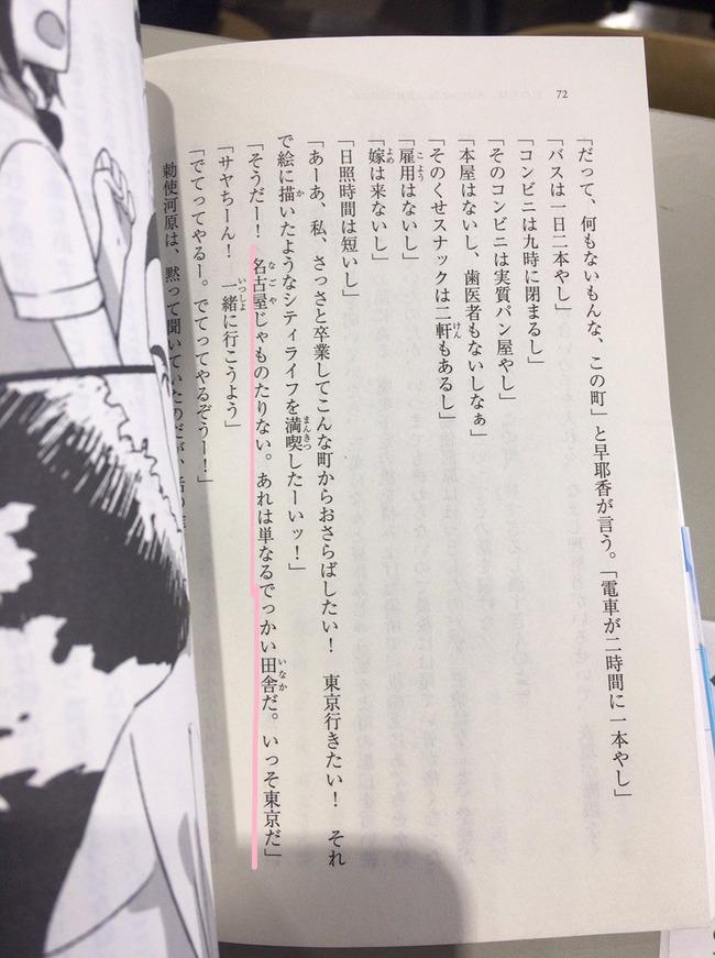名古屋市 名古屋 君の名は。 ボロクソ 岐阜県民に関連した画像-05