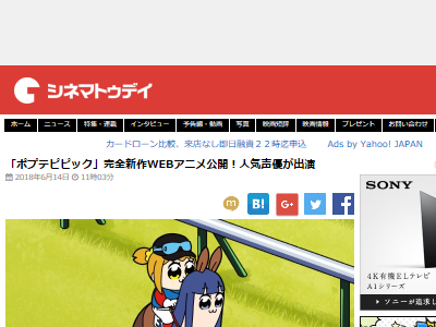 ポプテピピック JRA 上坂すみれ 小松未可子 中尾隆聖 若本規夫 新作アニメに関連した画像-02