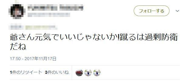 日本の闇 痴漢 老人 女子高生 回し蹴り 正当防衛 暴行罪 暴力に関連した画像-08