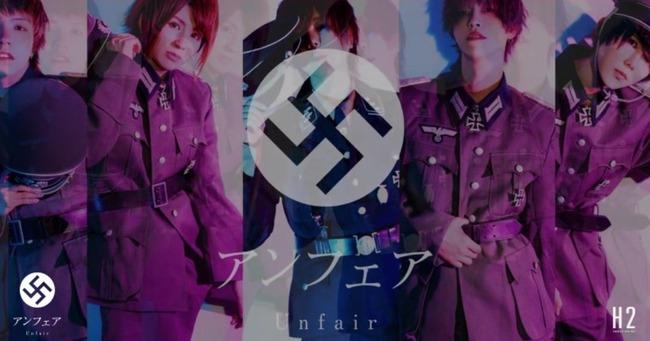 大阪 ホストクラブ アンフェア ナチス ハーケンクロイツ 外国人 ブチギレに関連した画像-01