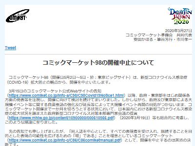 コミックマーケット コミケ 準備会 カタログ 支援に関連した画像-02