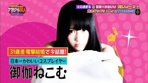 藤島康介 結婚 ねこむ 御伽ねこむ 抱き枕カバー コミケ 販売 に関連した画像-01