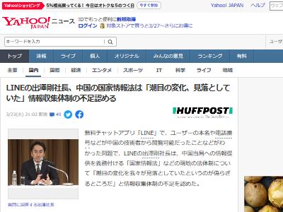 LINE 出澤剛 中国 国家情報法 個人情報 嘘に関連した画像-02