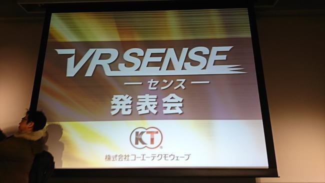 ゲーセン VRアーケードゲーム VRセンス コエテクに関連した画像-12