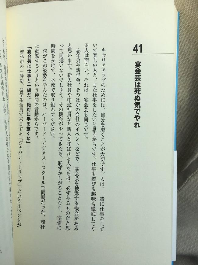 人事課 本 新入社員 教科書 会社 ゴミに関連した画像-03