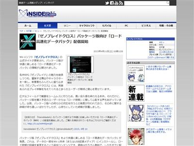 ゼノブレイドクロス ロード 高速化 データパック 配信 WiiU パッケージ ダウンロード 無料に関連した画像-02