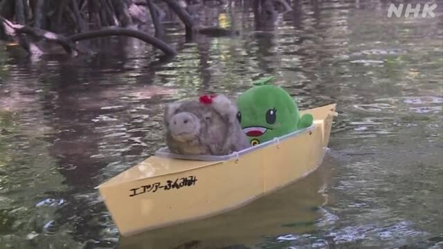 新型コロナウイルス ぬいぐるみ 石垣島 ツアーに関連した画像-01