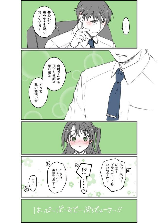 武内駿輔 武内P 生誕祭 誕生日 武内駿輔 に関連した画像-06