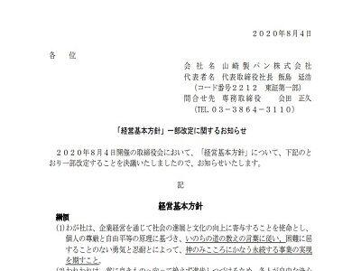 山崎パン 経営方針 一部改定 カルト 宗教に関連した画像-02