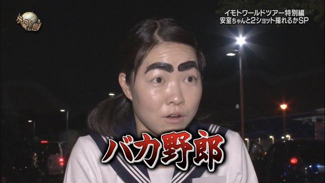 イモトアヤコ 安室奈美恵 マナー オタクに関連した画像-02