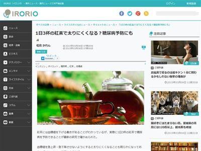 紅茶 デブに関連した画像-02