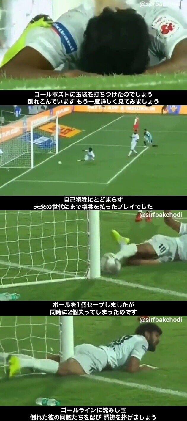 サッカー選手 股間強打 実況解説に関連した画像-03