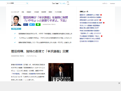 菅田将暉 半沢直樹 視聴率 30%超え 下品に関連した画像-02