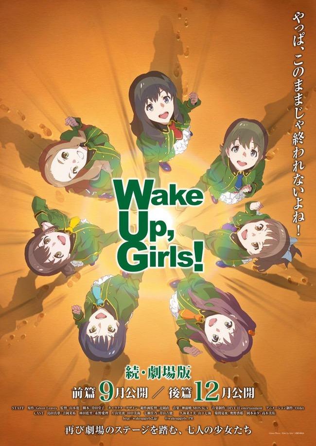 Wake Up, Girls! 劇場版 2部作に関連した画像-02