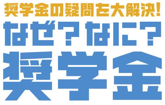神田うの 奨学金 返済 滞納に関連した画像-01