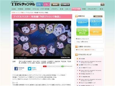 アイドルマスター TBSに関連した画像-02