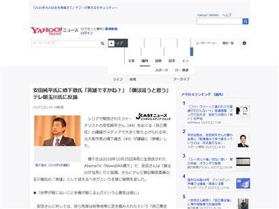 安田純平 橋下徹 批判に関連した画像-02