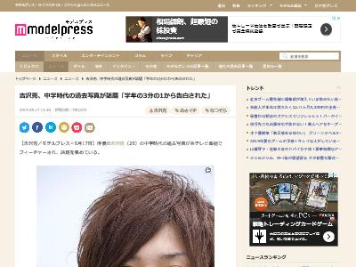 吉沢亮 中学時代 過去写真 話題に関連した画像-02