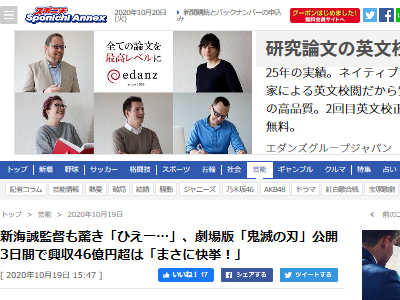 新海誠 鬼滅 映画 興行収入に関連した画像-02