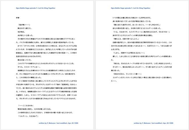 タクティクスオウガ 小説 松野泰己に関連した画像-02