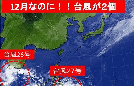ダブル台風 台風 12月 異常気象 台風26号 台風27号に関連した画像-01