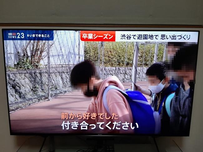 テレビ 取材 小学生 男子 告白 女子 黒歴史 思い出 青春に関連した画像-03