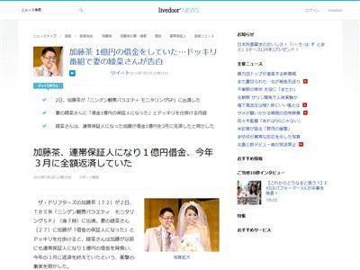 加藤茶 ドッキリ 綾菜 1億円に関連した画像-02