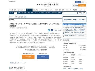 ニンテンドースイッチ 任天堂 ソニー 株価 高値 に関連した画像-02