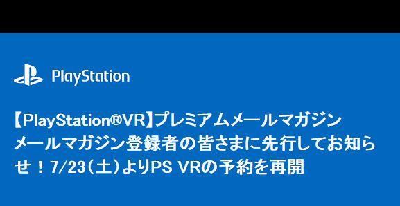 プレイステーションVR PSVRに関連した画像-02