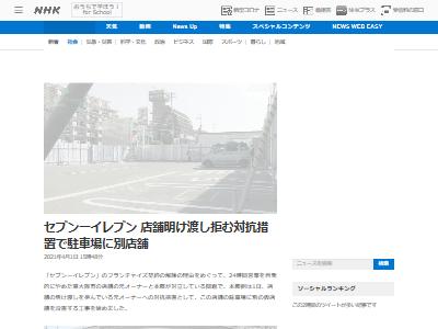 セブンイレブン 裁判 東大阪 東大阪南上小阪店 フランチャイズ 契約に関連した画像-02