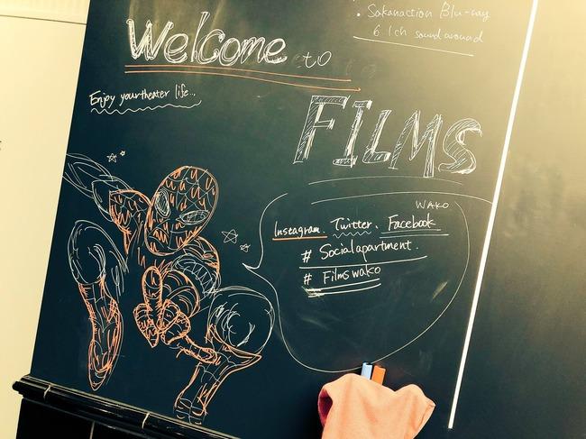 映画館 ソーシャルアパートメント FILMS和光に関連した画像-05