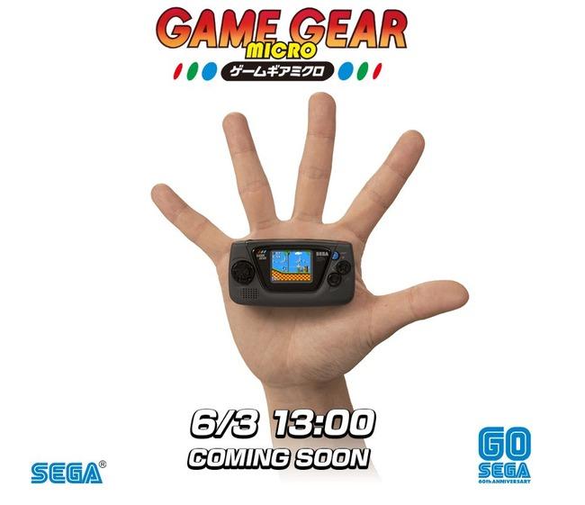 セガ ゲームギアミクロに関連した画像-03