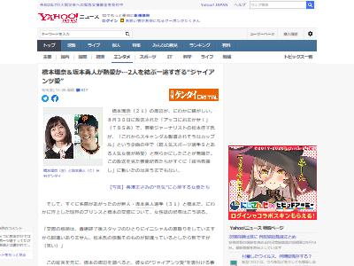 橋本環奈 坂本勇人 熱愛 ジャイアンツ スキャンダルに関連した画像-02