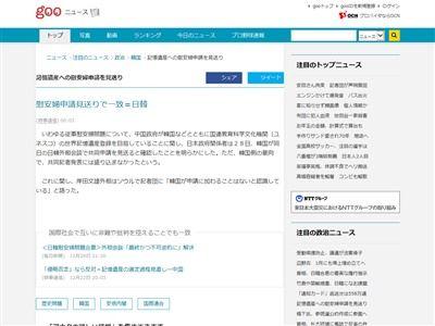 慰安婦 韓国 世界遺産に関連した画像-03