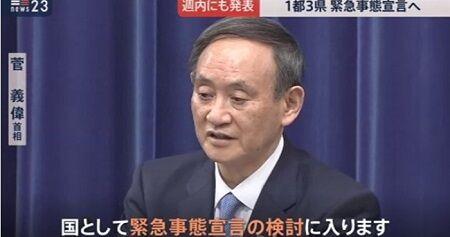 菅義偉 菅首相 緊急事態宣言 GoToトラベルに関連した画像-01