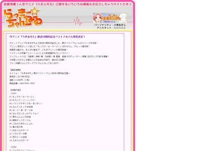 らき☆すた らきすた ベストアルバムに関連した画像-02