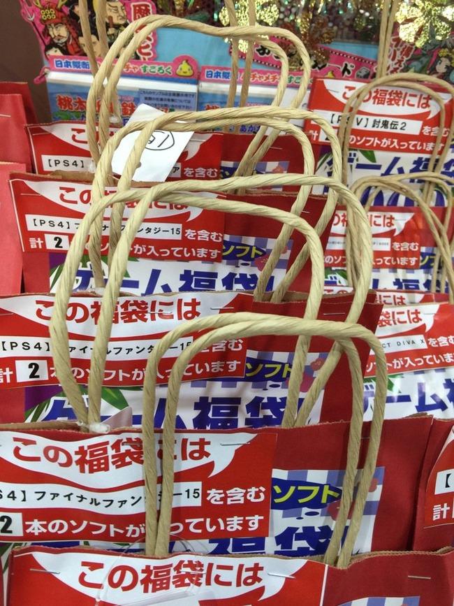 ファイナルファンタジー15 FF15 福袋 値段に関連した画像-02