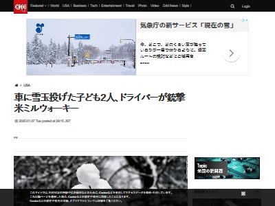 雪玉 車 銃撃 に関連した画像-02
