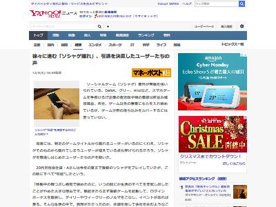 日本人 ソシャゲ離れ 増加に関連した画像-02