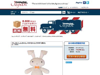 クレヨンしんちゃん ネネちゃんウサギ 発売に関連した画像-04