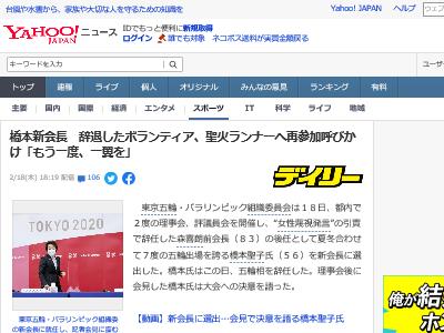 橋本聖子 東京五輪 ボランティア 聖火ランナー 辞退者 再参加に関連した画像-02