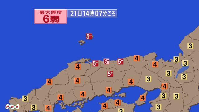 鳥取県 島根県 地震 ミヤネ屋 に関連した画像-01