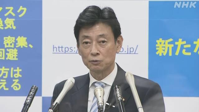 新型コロナウイルス 西村大臣 就活 影響 感染予防に関連した画像-01