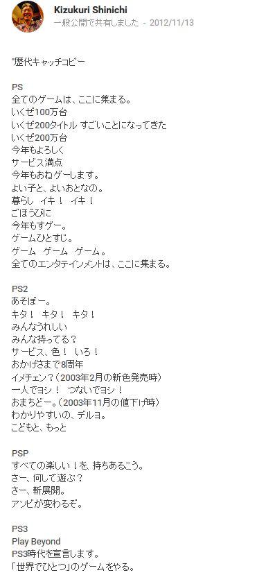 プレステ PS4 PS 久夛良木健 クタタン 全てのゲームはここに集まる SWITCHに関連した画像-02
