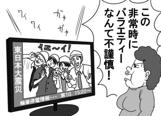 日本 不謹慎狩り 萎縮社会に関連した画像-01