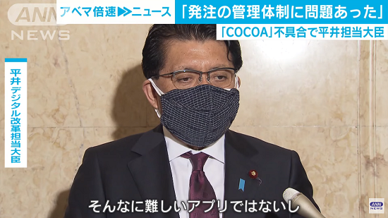 COCOAアプリ不具合平井大臣発言に関連した画像-01